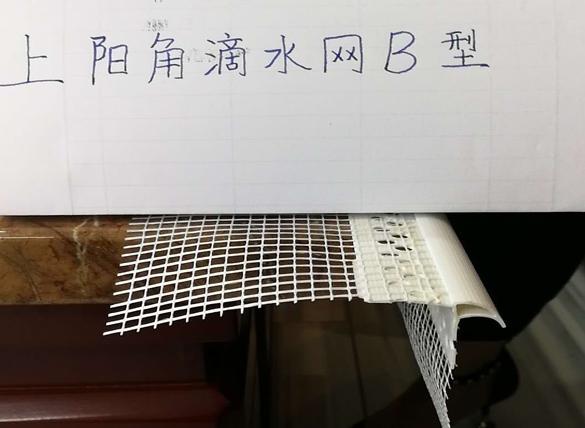 上阳角滴水网B型