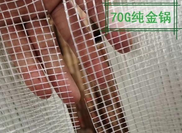 大足70g金锅耐碱网格布